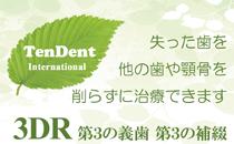 TenDent International株式会社